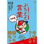 広島東洋カープ語録集 ぶちええ言葉 Part.2(2017/7/26 広島東洋カープ編著(著))