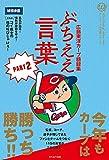 広島東洋カープ語録集 ぶちええ言葉 Part.2