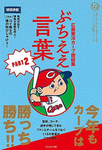 広島東洋カープ語録集 ぶちええ言葉 Part.2 (アスリートの言葉シリーズ # 2)