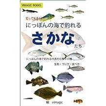 知っておきたい にっぽんの海で釣れるさかなたち (VIMAGIC BOOKS)