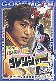 秘密戦隊ゴレンジャー Vol.3[DVD]