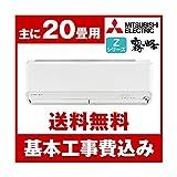 標準設置工事セット MITSUBISHI MSZ-ZXV6317S-W ウェーブホワイト 霧ヶ峰 Zシリーズ [エアコン(主に20畳・200V)]
