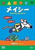 メイシー おさかなとおともだち 【夢見るこどものらいぶらり~980円】 [DVD]