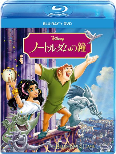ノートルダムの鐘 ブルーレイ+DVDセット [Blu-ray]の詳細を見る