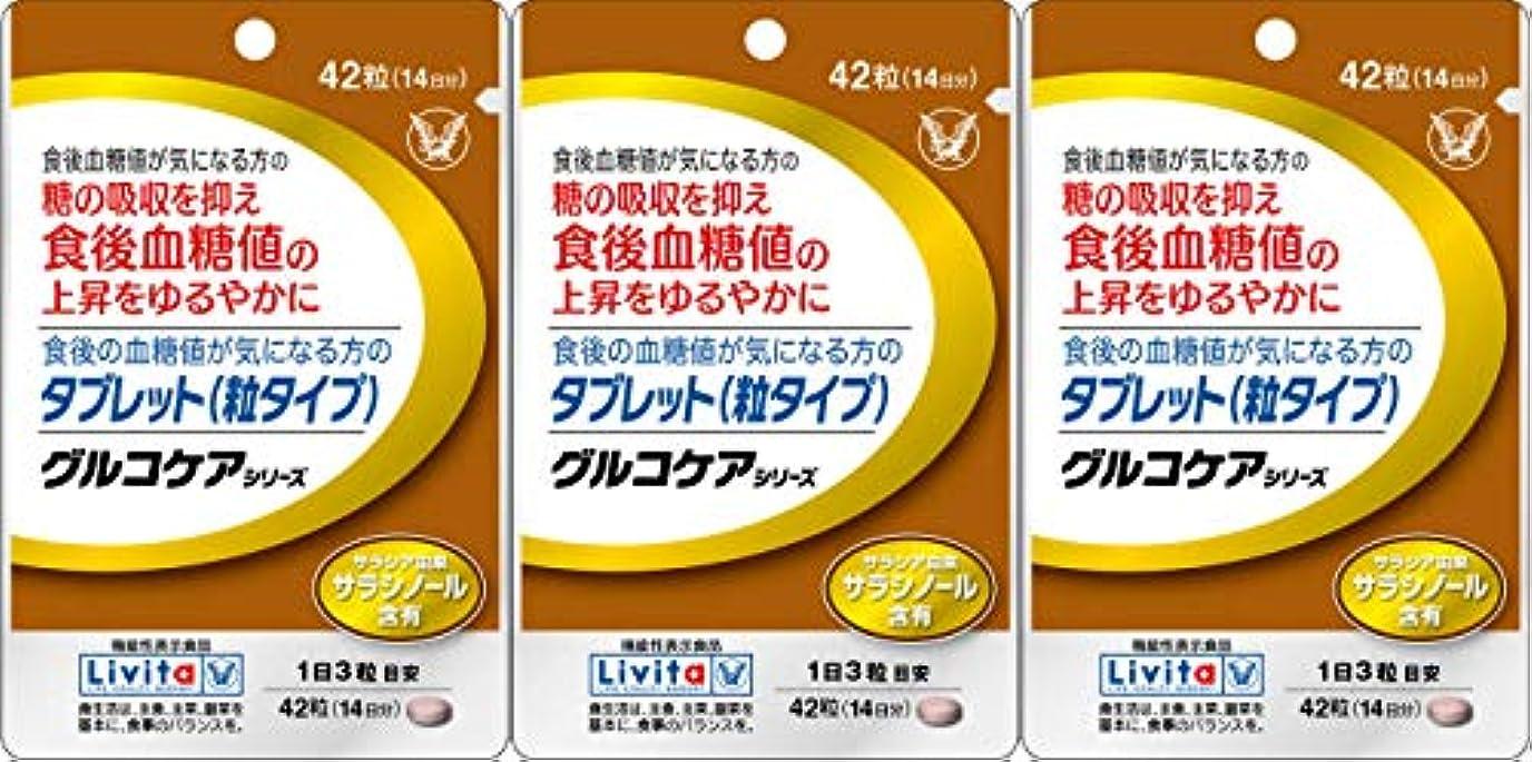 縞模様のくそー軽蔑【3個セット】食後の血糖値が気になる方のタブレット グルコケアシリーズ 42粒(機能性表示食品)