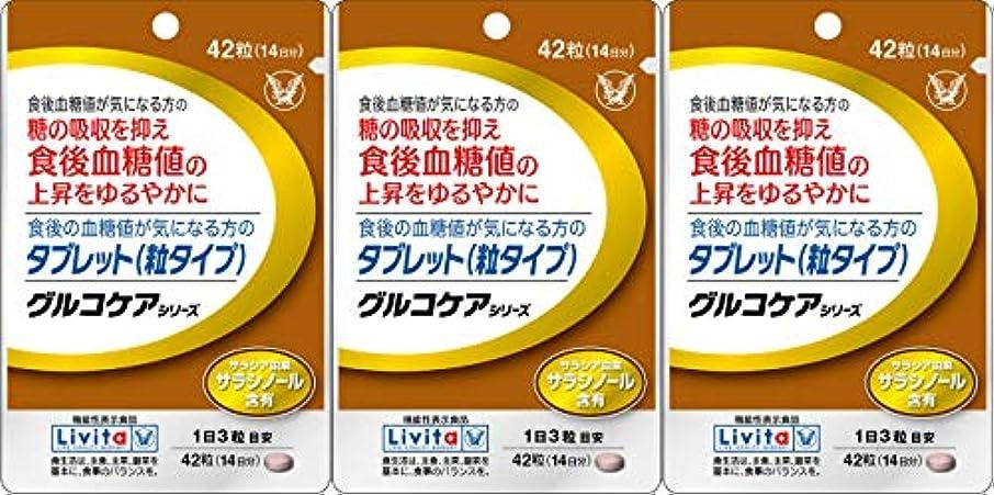 力学議論する符号【3個セット】食後の血糖値が気になる方のタブレット グルコケアシリーズ 42粒(機能性表示食品)