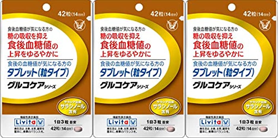 元気四回回転【3個セット】食後の血糖値が気になる方のタブレット グルコケアシリーズ 42粒(機能性表示食品)