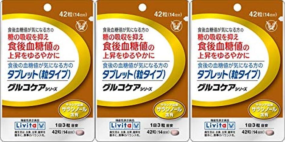 見る人清めるリル【3個セット】食後の血糖値が気になる方のタブレット グルコケアシリーズ 42粒(機能性表示食品)