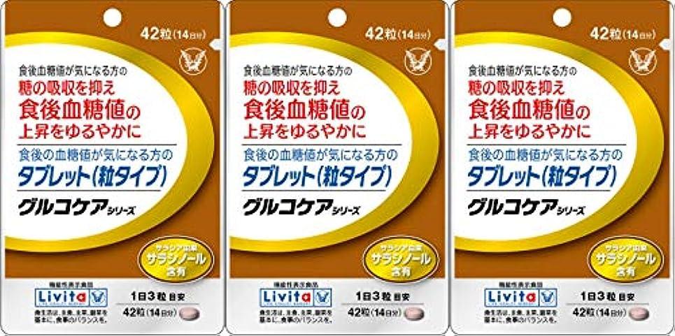 【3個セット】食後の血糖値が気になる方のタブレット グルコケアシリーズ 42粒(機能性表示食品)