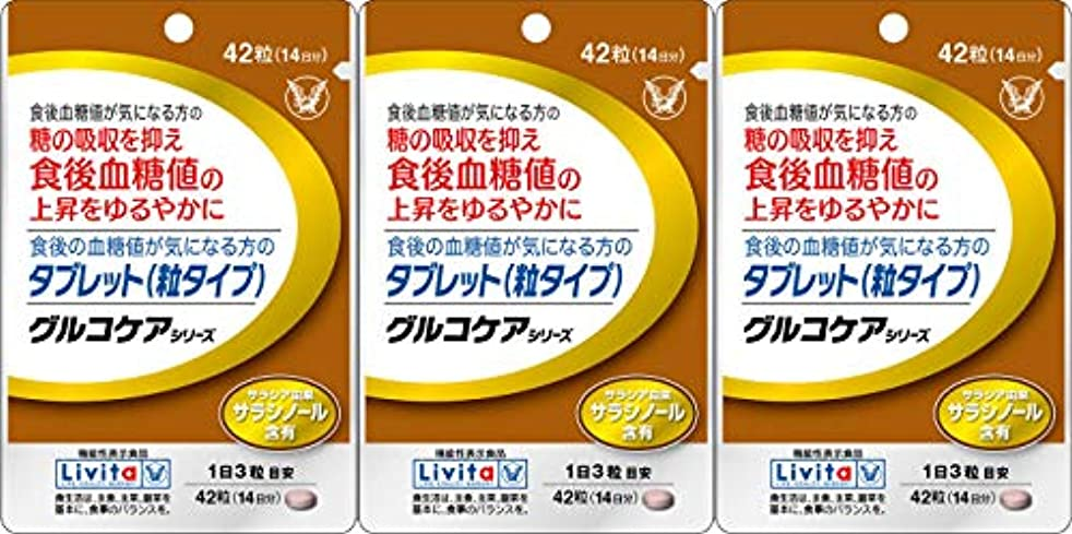 旅行者苦い泥棒【3個セット】食後の血糖値が気になる方のタブレット グルコケアシリーズ 42粒(機能性表示食品)