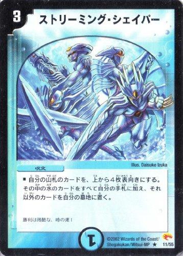デュエルマスターズ 《ストリーミング・シェイパー》 DM03-011-R 【呪文】