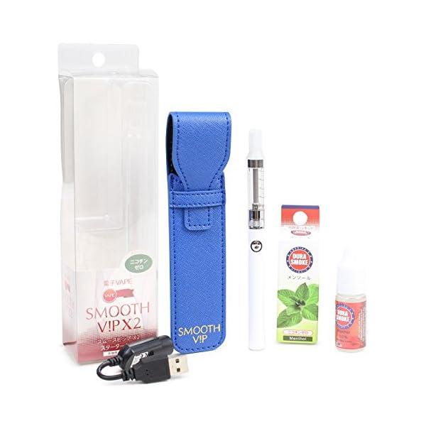 ライテック VAPE 電子タバコ SMOOTH ...の商品画像