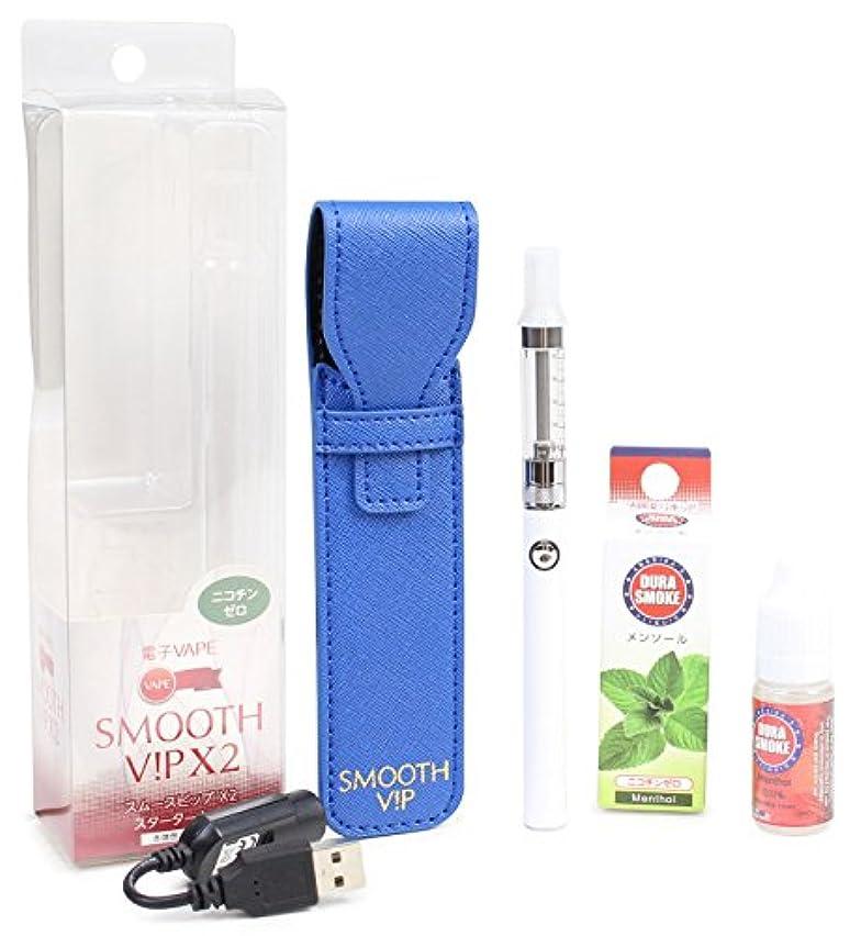 モニカ北吸収剤ライテック VAPE 電子タバコ SMOOTH VIP X2 スターターキット リキッド付き ホワイト