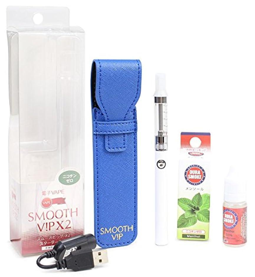 傘後世インフレーションライテック VAPE 電子タバコ SMOOTH VIP X2 スターターキット リキッド付き ホワイト