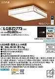 Panasonic(パナソニック) 和風LEDシーリングライト 調光・調色タイプ 適用畳数:~10畳 ※5年保証※ LGBZ2773