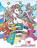ユニコーン 子供のための塗り絵 4-8歳 I Love Unicorns: かわいいカラフルなレインボーユニコーンが大好きな4歳から8歳の子供向けの、このぬりえのアクティビティ本は、子供を何時間も幸せに保ちます。