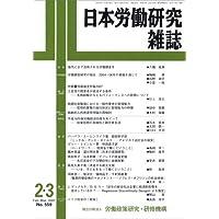 日本労働研究雑誌 2007年 03月号 [雑誌]