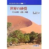 世界の砂漠―その自然・文化・人間― めぐろシティカレッジ叢書 7