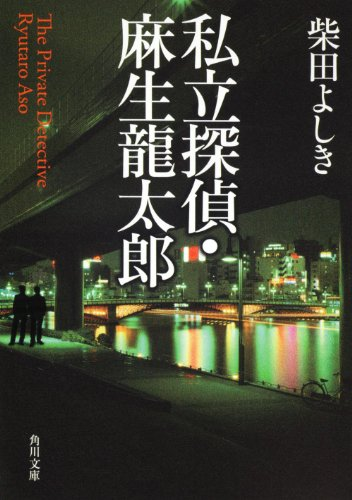 私立探偵・麻生龍太郎 (角川文庫)の詳細を見る