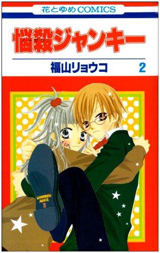 悩殺ジャンキー 第2巻 (花とゆめCOMICS)の詳細を見る