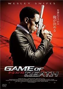 ゲーム・オブ・デス [DVD]