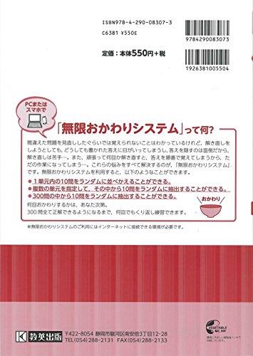高校入試の基礎ドリル300問 国語 平成30年春受験用 (高校入試キソモンシリーズ)