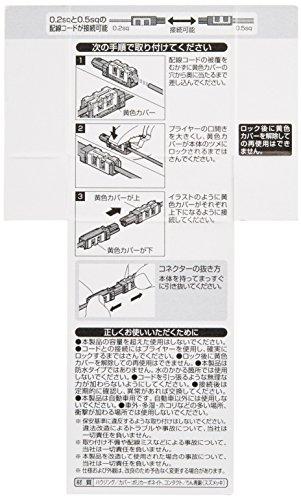 『エーモン 接続コネクター 10セット(20個入) 2825』の3枚目の画像