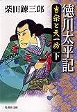 徳川太平記 下 吉宗と天一坊 (集英社文庫)