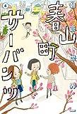 春山町サーバンツ 4巻 (ビームコミックス)