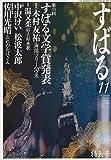 すばる 2009年 11月号 [雑誌]