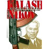 カラシニコフライフルとロシア軍の銃器たち (ホビージャパンMOOK 199)