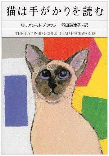 猫は手がかりを読む (ハヤカワ・ミステリ文庫)の詳細を見る