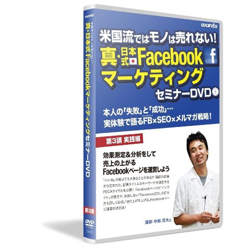 真?日本式facebookマーケティングセミナー :DVD講座 第3講「効果測定&分析をして売上の上がるFacebookページを運営しよう!  」