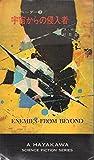 宇宙からの侵入者―インベーダー2 (1968年) (ハヤカワ・SF・シリーズ)