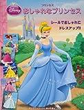 プリンセス おしゃれなプリンセス (ディズニーシールしかけえほん)