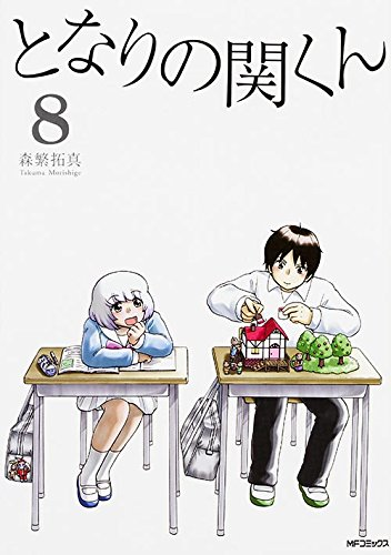 となりの関くん (8) (MFコミックス フラッパーシリーズ)の詳細を見る