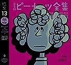 ピーナッツ全集 スヌーピー 1975~1976 第13巻