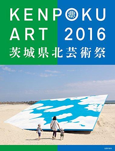 KENPOKU ART 2016 茨城県北芸術祭 公式カタログ