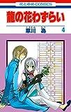 龍の花わずらい 4 (花とゆめコミックス)