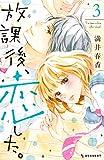 放課後、恋した。(3) (デザートコミックス)
