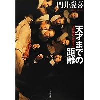 天才までの距離―美術探偵・神永美有 (文春文庫)
