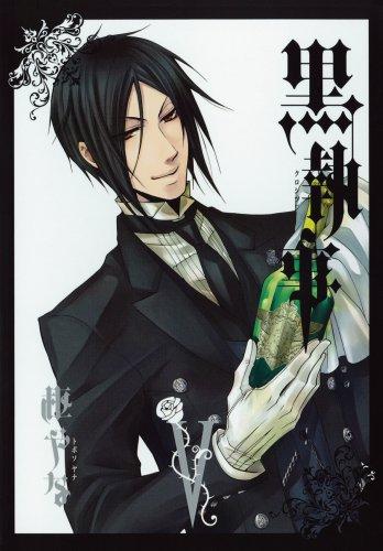黒執事 5巻 (Gファンタジーコミックス)の詳細を見る