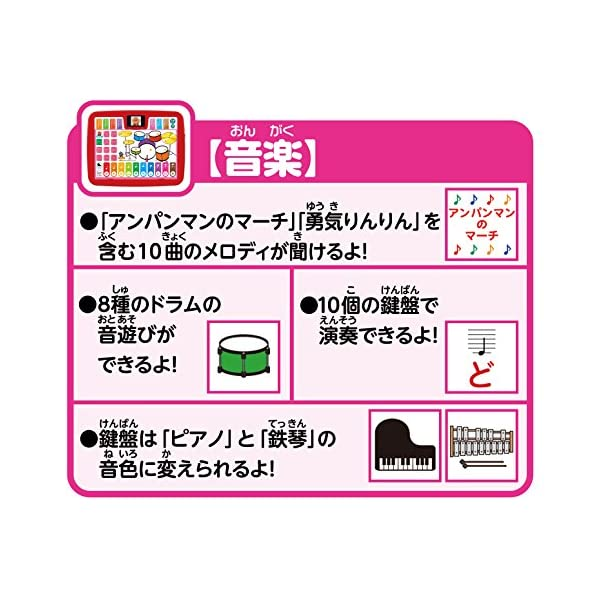 アンパンマン カラーキッズタブレットの紹介画像12
