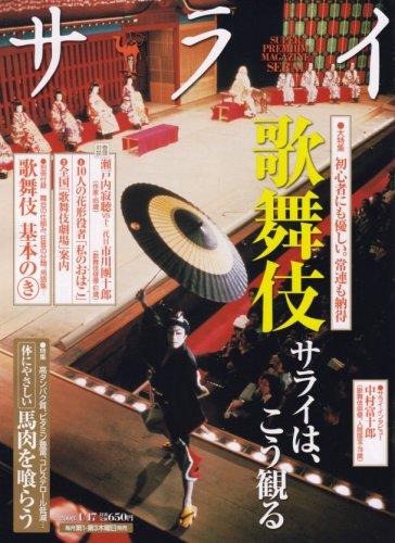 サライ 2008年 1/17号 [雑誌]