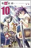 電波教師 10 (少年サンデーコミックス)