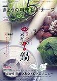 NHK きょうの料理ビギナーズ 2010年 01月号 [雑誌]