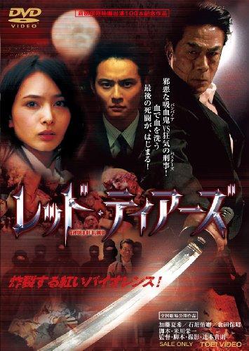 レッド・ティアーズ【DVD】