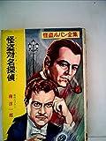 怪盗対名探偵   怪盗ルパン全集 (9)