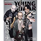 YOUNG GUITAR (ヤング・ギター) 2020年 01月号