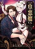 うちの小悪魔くん 連載版: 3 (gateauコミックス)